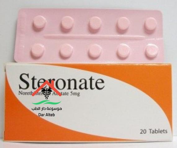 الأثار الجانبية لعقار ستيرونات