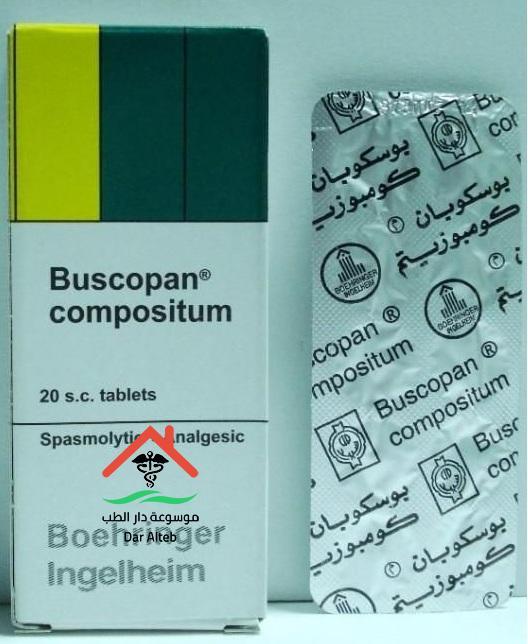 موانع الإستعمال لدواء بوسكوبان كومبوزيتم