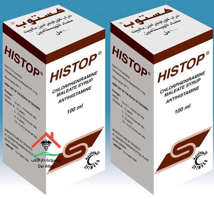 الأعراض الجانبية لدواء هستوب HISTOP