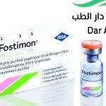 فوستيمون Fostimon حقن دواعي الاستعمال والآثار الجانبية له