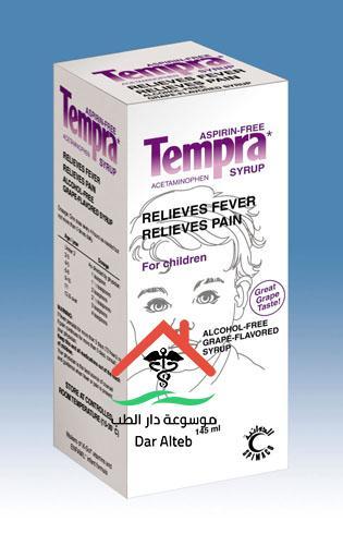 Photo of تمبرا شراب Tempra الجرعة ودواعي الاستعمال