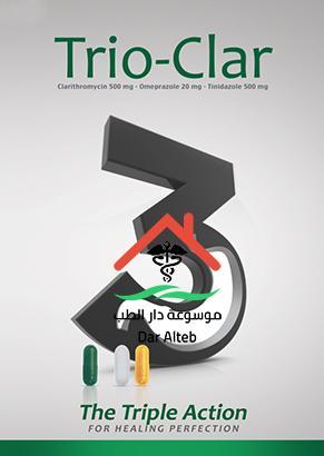 Photo of تريو كلار Trio-Clar لعلاج الميكروب الحلزوني جرثومة المعدة والطريقة الصحيحة للاستخدام