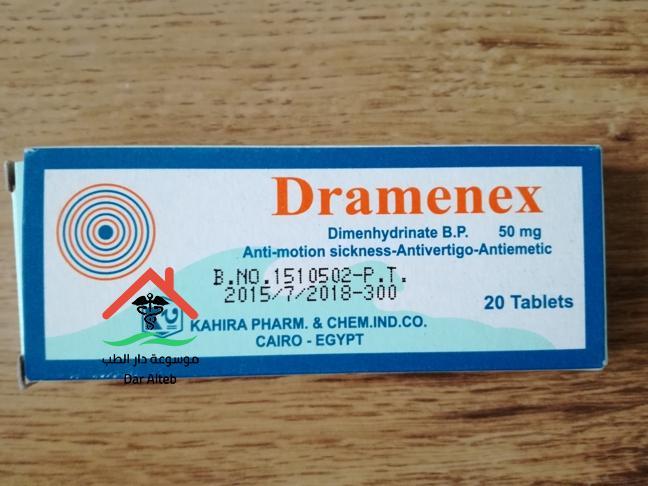 Photo of درامينكس DRAMENEX لعلاج الدوار والقيء