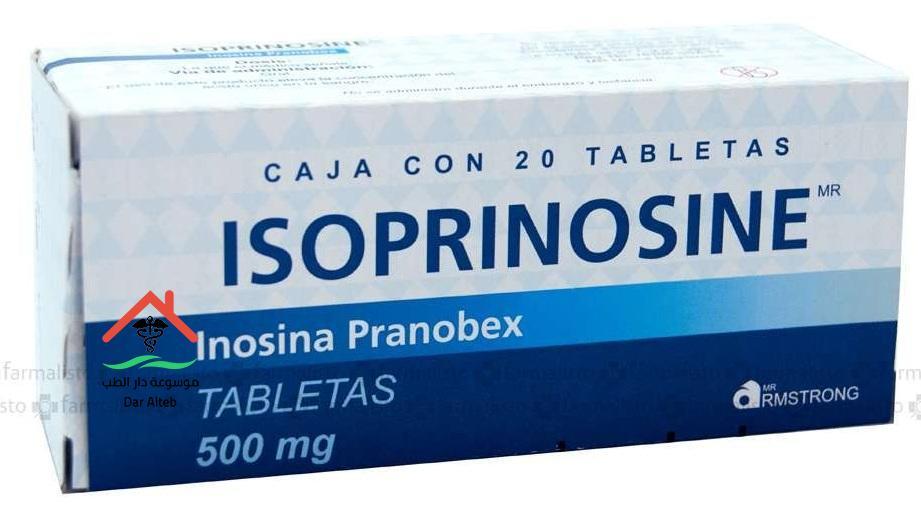 Photo of ايزوبرينوزين Isoprinosine لعلاج مرض الهربس والآثار الجانبية