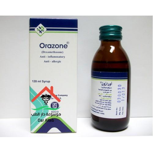Photo of دواء اورازون orazone لعلاج الحساسية والربو