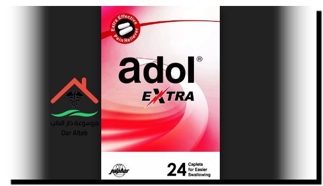 Photo of Adol Extra Tablets ادول اكسترا مسكن لعلاج الصداع الجرعة ودواعي الاستعمال