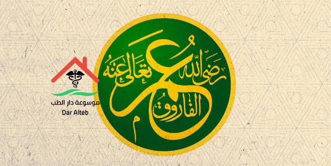 بحث عن عمر بن الخطاب