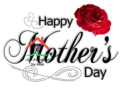 بحث عن عيد الأم