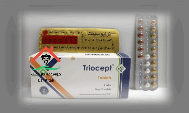 Photo of Triocept ترايوسيبت أقراص لمنع الحمل الجرعة والآثار الجانبية