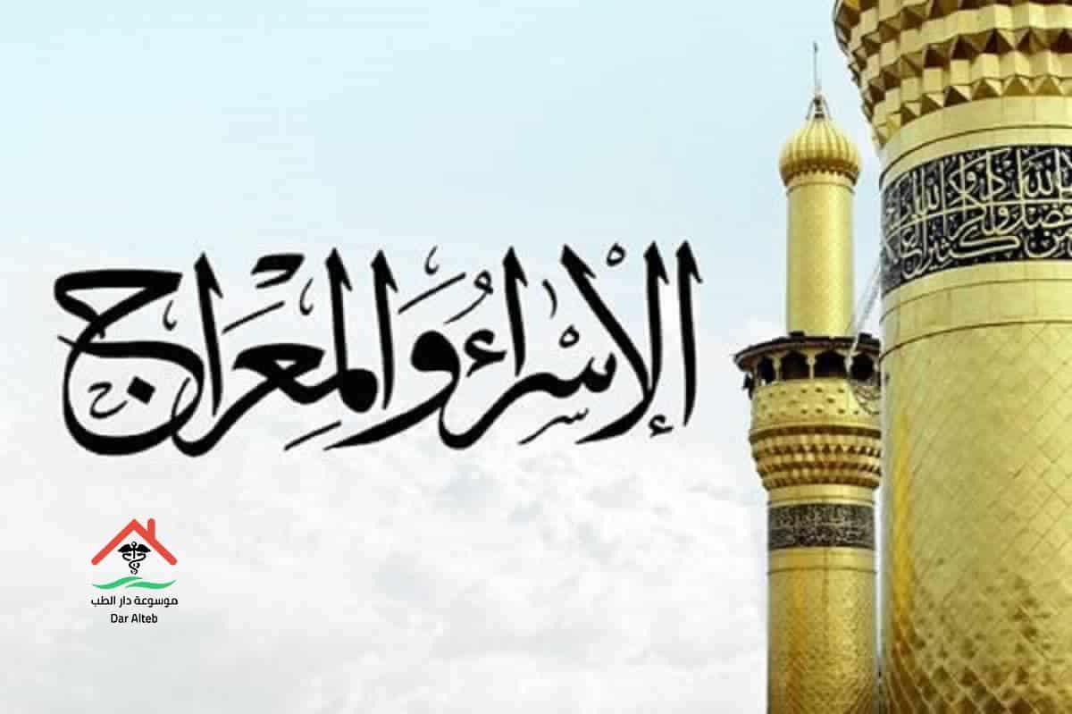 Photo of بحث عن الاسراء والمعراج جاهز للطباعه