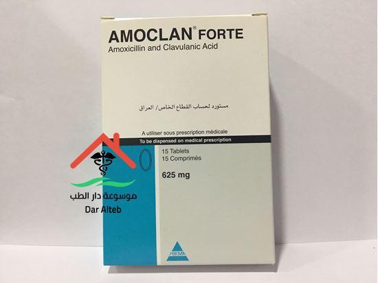اموكلان اقراص Amoclan Tablets