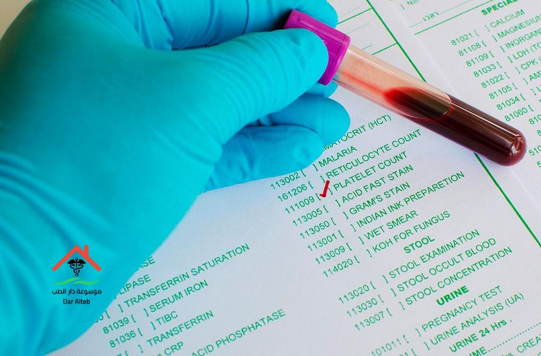طريقة قراءة تحليل الدم موسوعة دار الطب