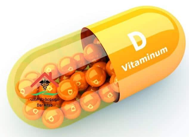 أفضل علاج لنقص فيتامين د