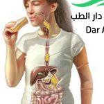 بحث حول أمراض الجهاز الهضمي
