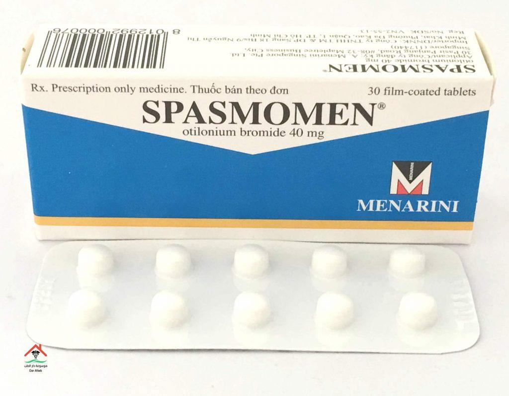 Photo of سبازمومين Spasmomen لعلاج التقلصات الجرعة والآثار الجانبية