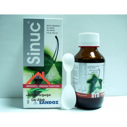 Photo of دواء سينوك شراب SINUC syrup الجرعه والاستعمال