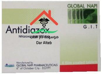 انتي ديازوكس Antidiazox