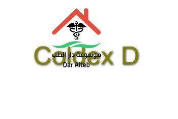 Photo of دواء كولديكس دي شراب أقراص Coldex-D الجرعة والاستعمال