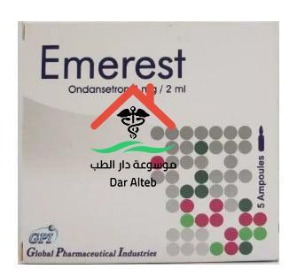 Photo of Emerest injection ايميرست لعلاج الغثيان الجرعة والآثار الجانبية