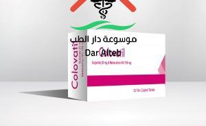 Photo of كلوفاتيل colovatil الجرعة ودواعي الاستعمال