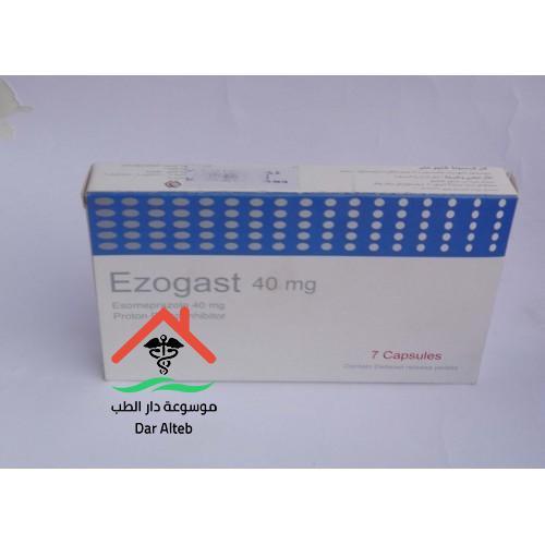 Photo of ايزوجاست Ezogast الجرعة ودواعي الاستعمال