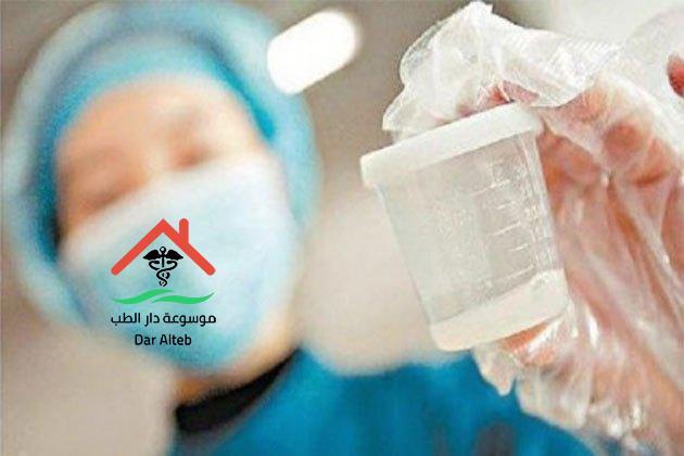 Photo of نموذج تحليل السائل المنوى الطبيعى وأبرز مشاكل تحليل السائل المنوي وعلاجها