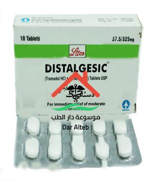 ديستالجيسك Distalgesic