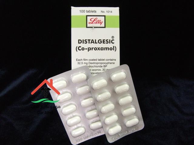 Photo of دواء ديستالجيسك Distalgesic الجرعة والاستعمال