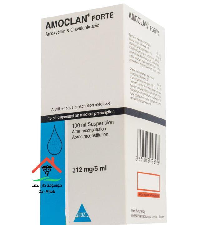 Photo of دواء اموكلان اقراص Amoclan Tablets الجرعة والاستعمال