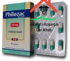 Photo of فيلوزاك Philozac لعلاج الاضطراب والوسواس القهري