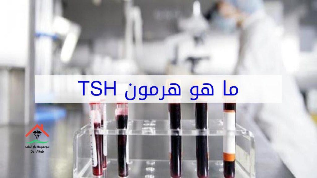ما هو تحليل tsh
