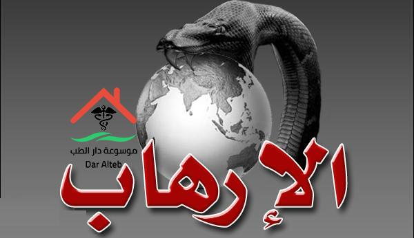 Photo of موضوع تعبير عن الارهاب جاهز للطباعة