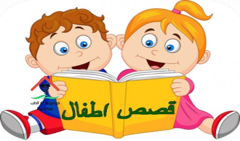 Photo of قصص اطفال ما هى اهميتها واشهر القصص