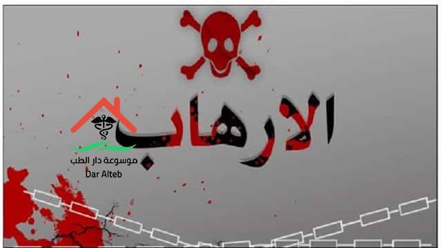 موضوع تعبير عن الارهاب