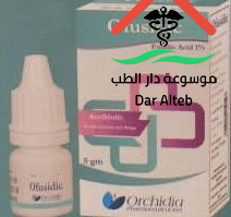 Photo of Ofusidic اوفيوسيديك الجرعة والآثار الجانبية