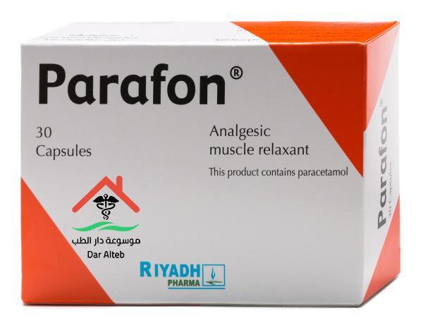 Photo of بارافونPARAFON كبسول الجرعة ودواعي الاستعمال