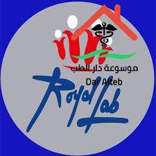 Photo of اسعار تحاليل معمل رويال لاب