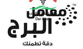 Photo of اسعار تحاليل معمل البرج