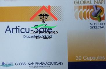 Photo of دواء أرتيكوسيف ARTICU SAFE الجرعة والاستعمال