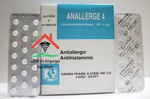 Photo of دواء أنا للرج Anallerge الجرعة والاستعمال