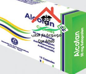 Photo of الكوفان Alcofan الجرعة ودواعي الاستعمال
