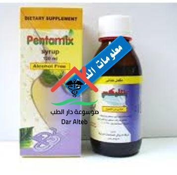 Photo of Pentamix بنتامكس شراب الجرعة ودواعي الاستعمال