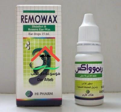 Photo of Remowax ريموواكس نقط لإزالة المادة الشمعية بالأذن