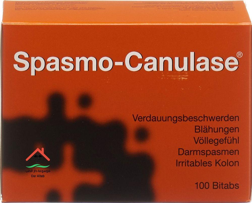 Photo of Spasmo Canulase سبازمو كانيولاز والجرعة المحددة