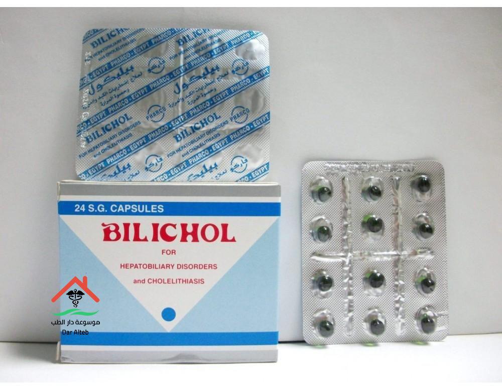 Photo of دواء بيليكول Bilichol الجرعة والاستعمال