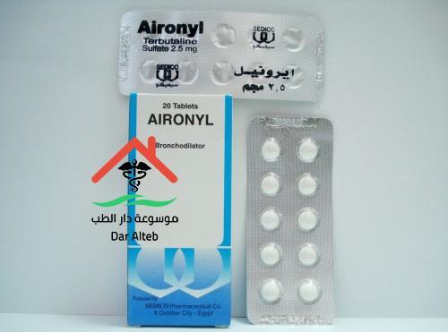 ايرونيل Aironyl