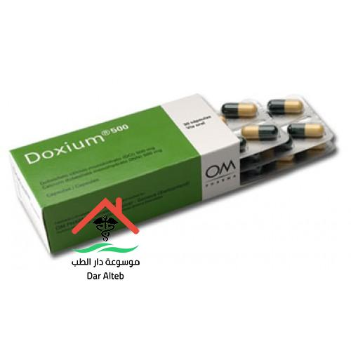 دكسيوم Doxium