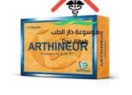 ارثينور Arthineur