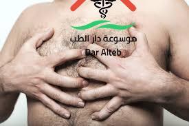 Photo of علاج التثدي عند الرجال والتخلص منه