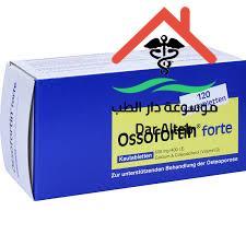 Photo of اوسوفورتين Ossofortin الجرعة والآثار الجانبية